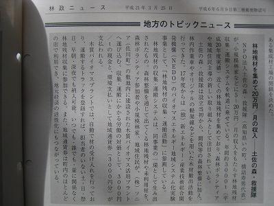 林政ニュース_e0002820_20165074.jpg