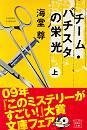 「チーム・バチスタの栄光」 海堂 尊_d0065324_1958649.jpg
