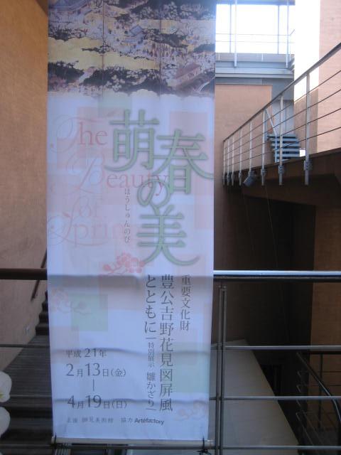 細見美術館に行きました。_f0181251_18411073.jpg