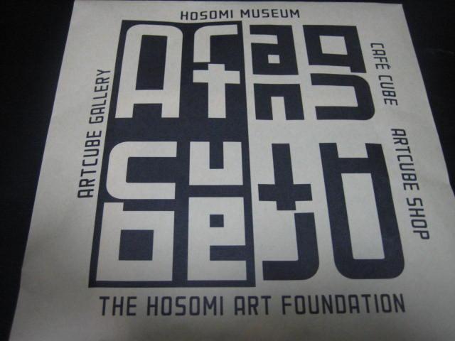細見美術館に行きました。_f0181251_18515320.jpg