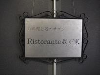 リストランテ'我が家'新しいスタート_c0187754_19362377.jpg
