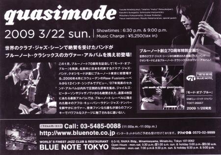 2009-03-23 クオシモード@「ブルーノート東京」_e0021965_1538478.jpg
