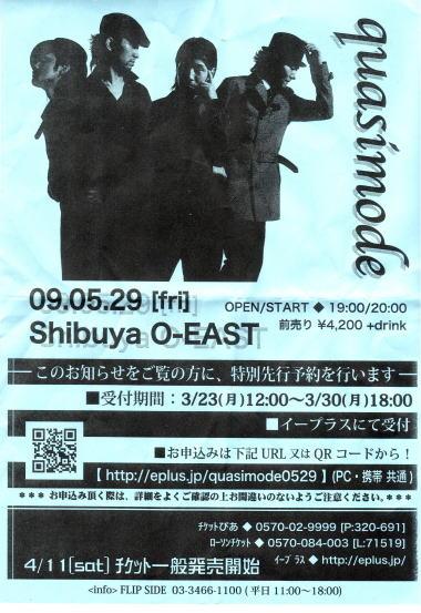 2009-03-23 クオシモード@「ブルーノート東京」_e0021965_1539036.jpg