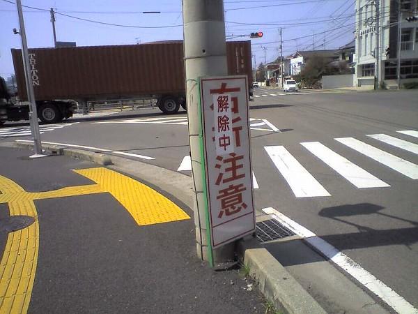 交差点での右折の際歩行者には・・・_c0001670_17324434.jpg