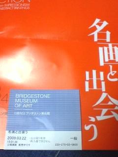 ブリヂストン美術館_d0062076_17374574.jpg