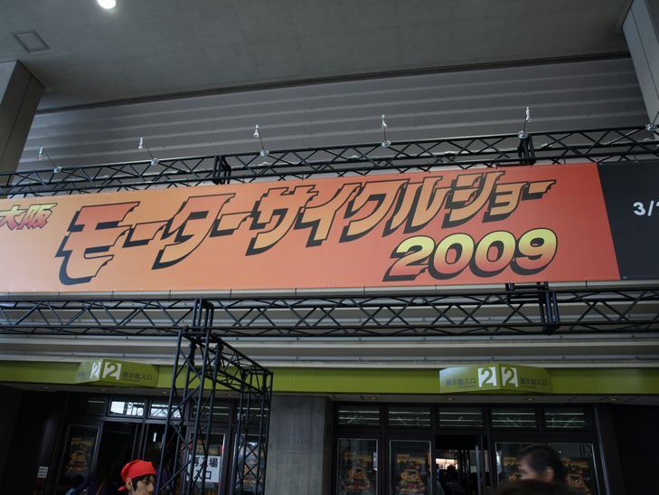 大阪モーターサイクルショー2009_f0097683_918409.jpg
