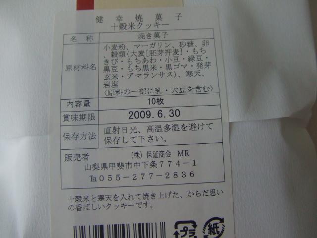 f0076001_22554955.jpg