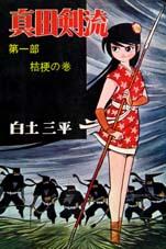 真田剣流と白土三平 : 二丁目の鉄人29号