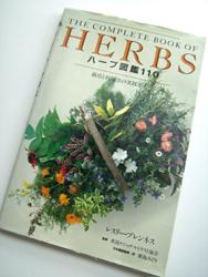 私の本だなから 3月 ~「ハーブ図鑑110 栽培と利用法の実践ガイド」_c0138704_22132631.jpg