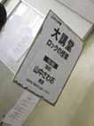 """the pillows、森純太 @ ロックの学園  \"""" ppr \""""編 09.03.20_d0131511_21362556.jpg"""