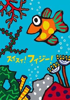 恵比寿ガーデンプレイス  『スイスイ!フィジー!とルーシー・カズンズの世界』を開催_e0025035_20421960.jpg