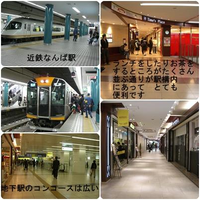 阪神なんば線 開通_a0084343_17412759.jpg