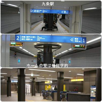 阪神なんば線 開通_a0084343_1745283.jpg