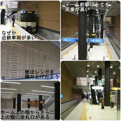 阪神なんば線 開通_a0084343_2342072.jpg