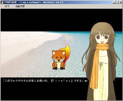 フリーサウンドノベルレビュー 『1980円の君~I am a software.~』_b0110969_23453039.jpg