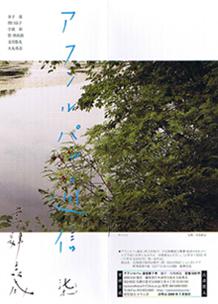 「アフンルパル通信」7号発売!(連載詩・私たち、密生する 第2回)_d0101676_2157881.jpg
