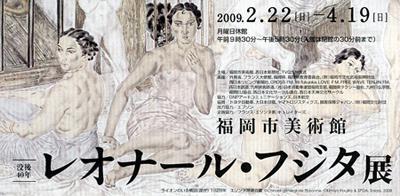レオナール・フジタ展_f0127281_1912457.jpg