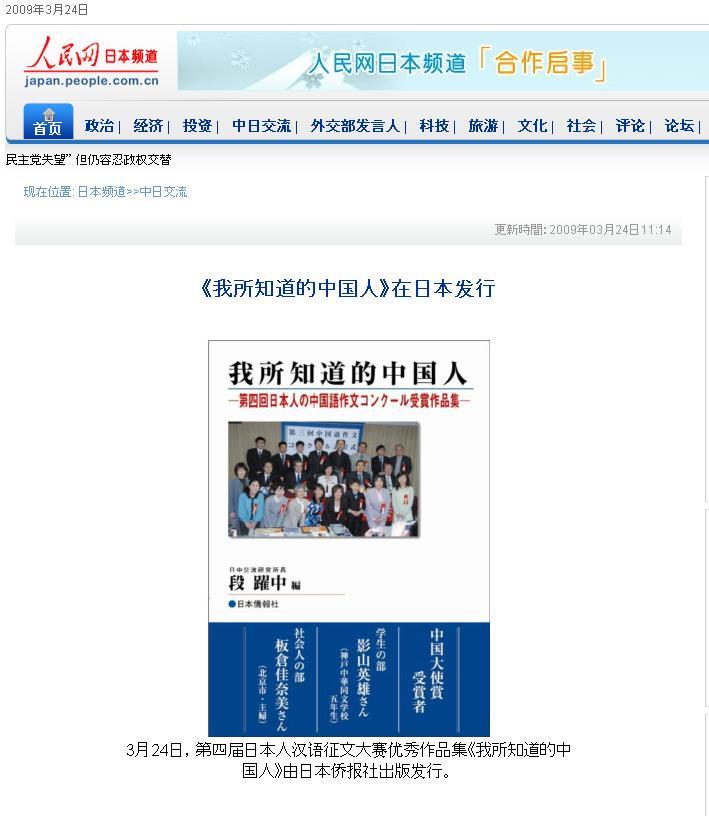 『我所知道的中国人』刊行 人民網日本版報道_d0027795_12555496.jpg