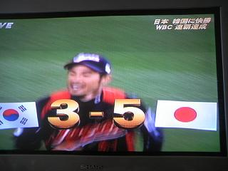 !!WBCおめでとうJAPAN!!_f0061797_239894.jpg