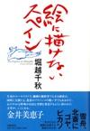 堀越千秋さんを囲む夕べ 報告_d0045404_18413678.jpg