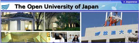 放送大学の英語名が変わっていた!_c0025115_2050591.jpg