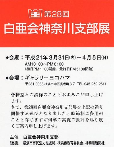 白亜会神奈川支部展_b0089338_23182032.jpg