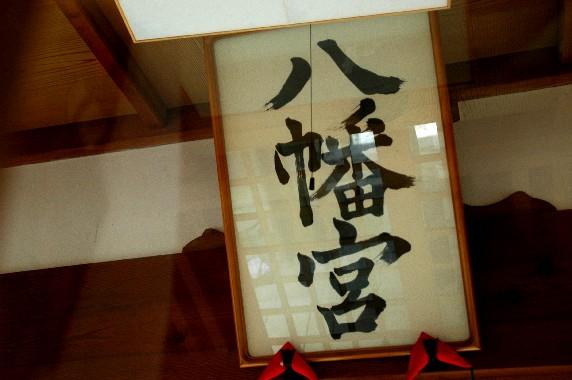 和歌山の神社_b0093754_0101579.jpg