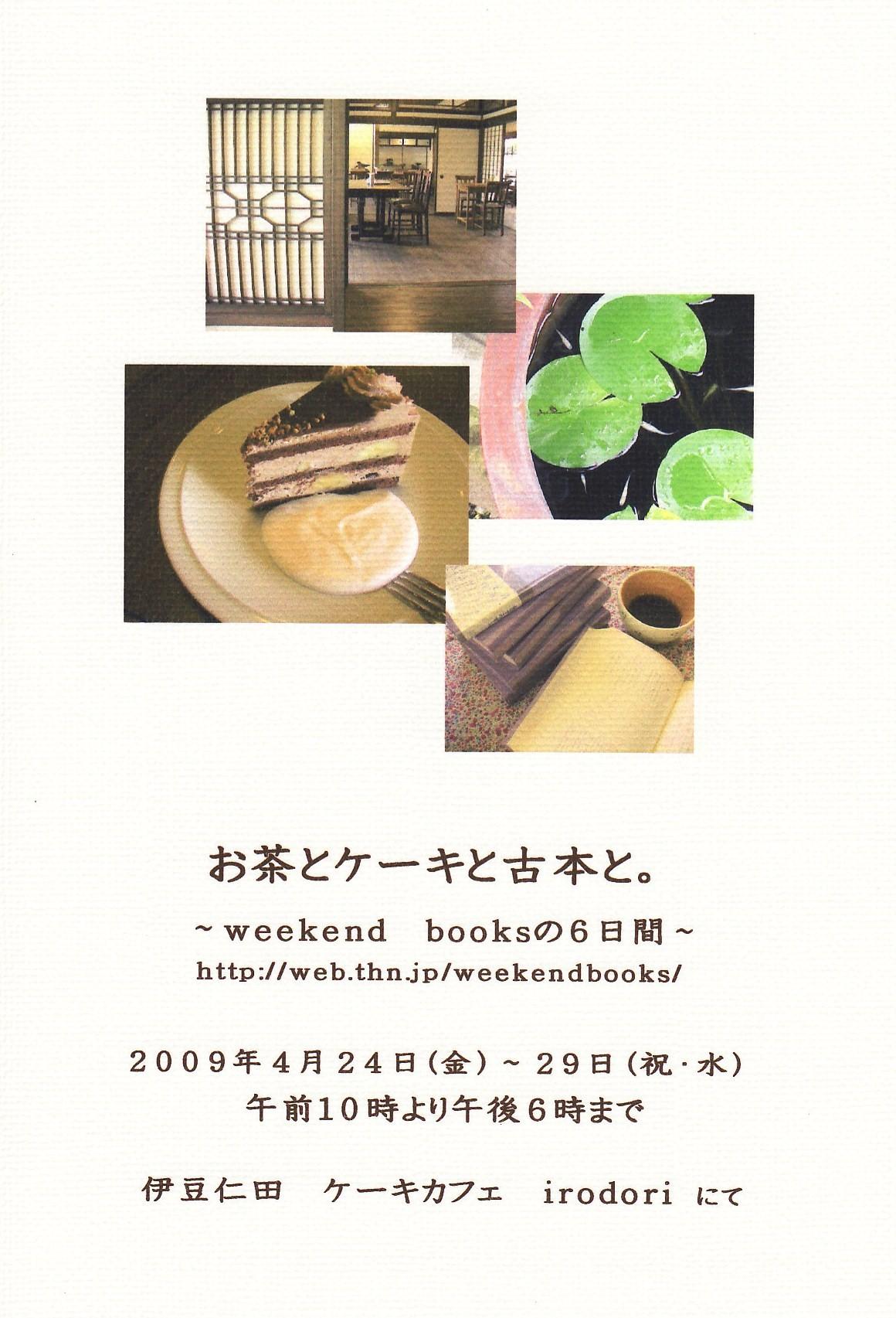 『お茶とケーキと古本と。 ~weekend booksの6日間~』_e0060555_21471535.jpg