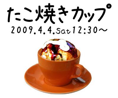 『たこ焼きカップ』 なんスけど…_f0170779_7505495.jpg