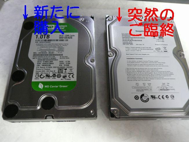 ハードディスクって脆い、、、_f0097683_1853118.jpg