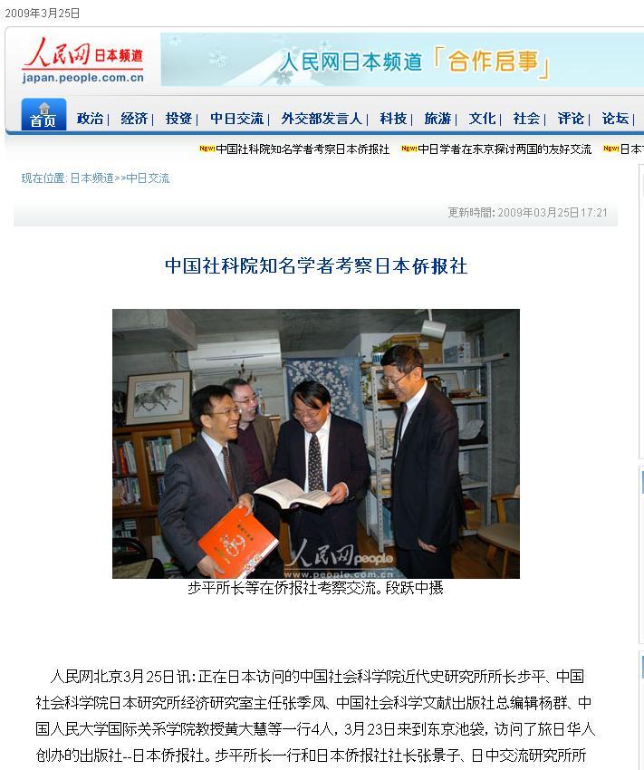 中国社会科学院学者、日本僑報社訪問の写真報道 人民網日本版に掲載_d0027795_19105973.jpg