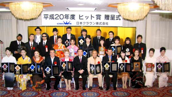 平成20年度ヒット賞贈呈式つづき・・・_b0083801_17133165.jpg