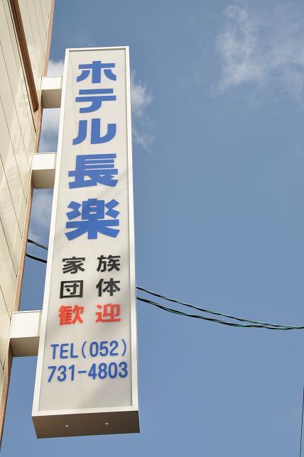 4T@名古屋8_d0136901_2259282.jpg