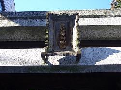 江戸屋敷にあった神社(3)  佐竹稲荷神社_c0187004_22591664.jpg