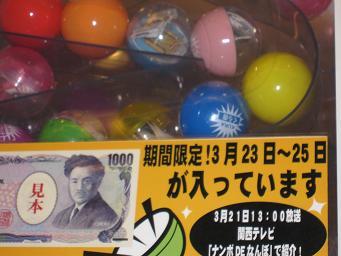 3月25日 _e0136815_0153613.jpg