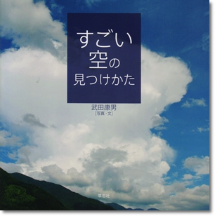 「すごい空の見つけ方」 武田康男[写真・文]_c0026824_16323746.jpg