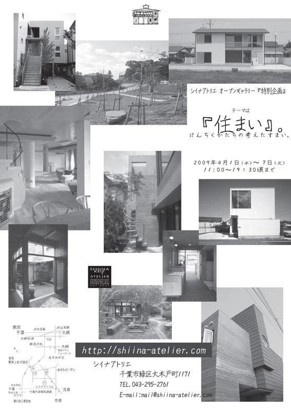 『すまい』特別企画展 シイナケイジアトリエ(千葉市)_e0127948_10502979.jpg