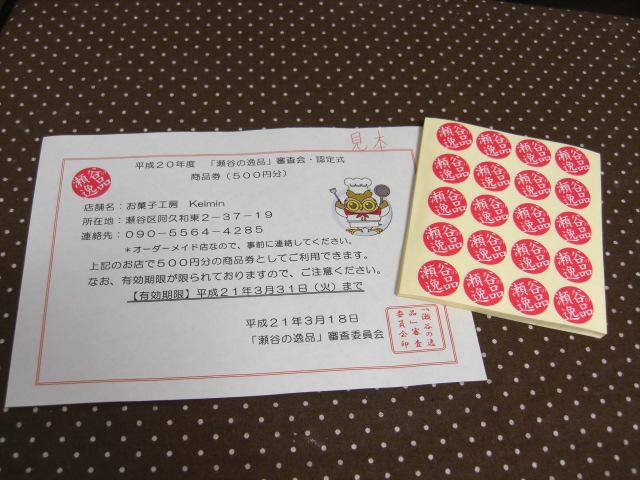 スイーツ当選発表!&苺入りのクリームシフォン_c0169360_1253946.jpg