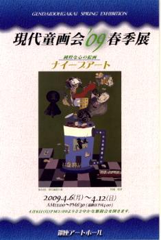 現代童画会\'09春季展_a0086270_054710.jpg