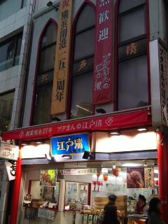 中華街の豚まん_f0144003_1856112.jpg