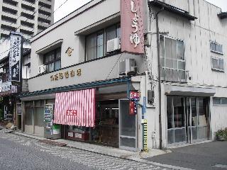 葺手町 浅沼醤油店さん_f0105112_934597.jpg