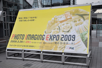 PHOTO IMAGING EXPO 2009_a0070518_1120987.jpg