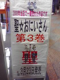 3/27(金) 聖☆おにいさん 出た!_b0069918_13422233.jpg