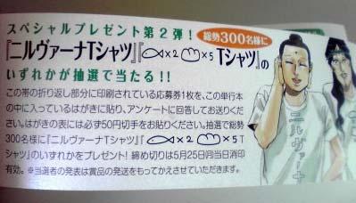3/27(金) 聖☆おにいさん 出た!_b0069918_140653.jpg