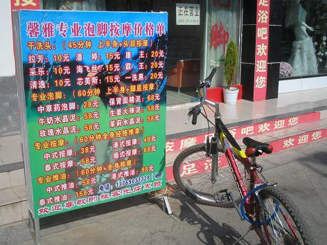 Day2:白沙村サイクリング、麗江から大理へ_d0026830_0393853.jpg