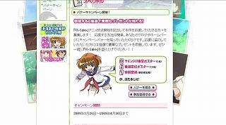 咲-Saki- バナーキャンペーン開催中!_e0025035_1374387.jpg