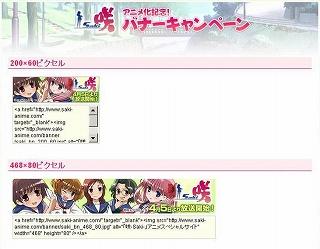 咲-Saki- バナーキャンペーン開催中!_e0025035_1384465.jpg