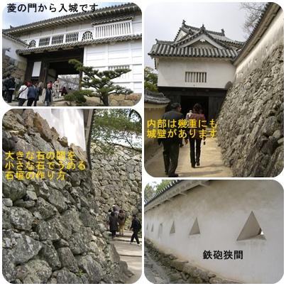 世界遺産国宝姫路城_a0084343_16175440.jpg