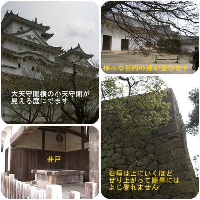 世界遺産国宝姫路城_a0084343_16182411.jpg