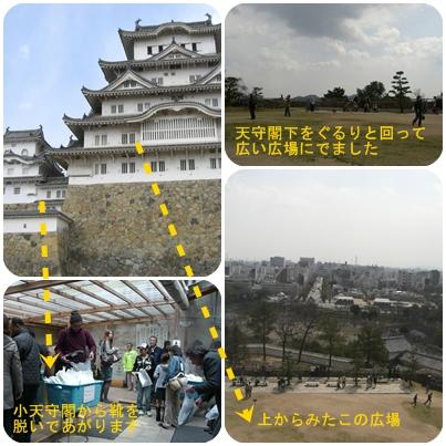世界遺産国宝姫路城_a0084343_16192394.jpg
